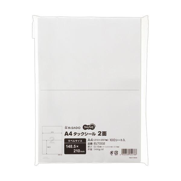 (まとめ)TANOSEE A4タックシール 2面210×148.5mm 1冊(100シート)【×5セット】
