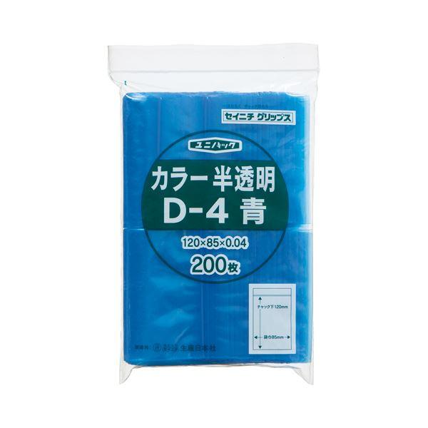 (まとめ) セイニチ チャック付袋 ユニパックカラー 半透明 ヨコ85×タテ120×厚み0.04mm 青 D-4アオ 1パック(200枚) 【×10セット】