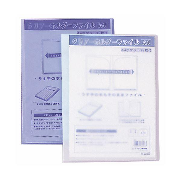 (まとめ) ライオン事務器PPクリアーホルダーファイル A4タテ 12ポケット 透明 CS-A4-12CF 1冊 【×30セット】