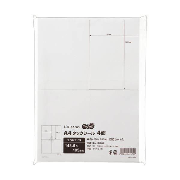 (まとめ)TANOSEE A4タックシール 4面105×148.5mm 1冊(100シート)【×5セット】