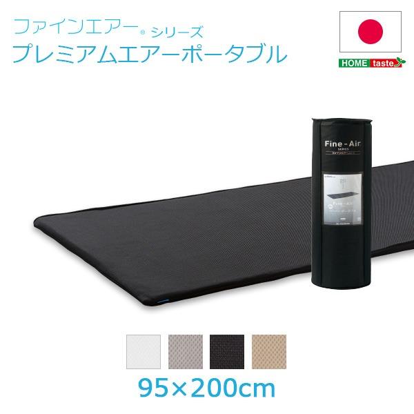 高反発マットレス/寝具 【ポータブルタイプ グレー】 幅95cm 洗える 日本製 体圧分散 耐久性 『プレミアムエアー』【代引不可】