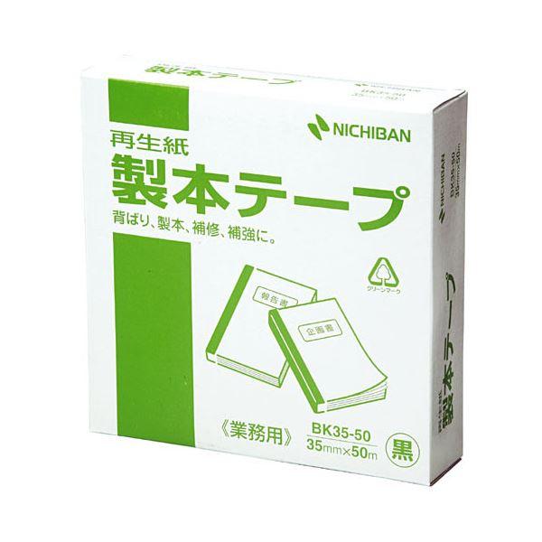 (まとめ) ニチバン 製本テープ<再生紙> 35mm×50m 黒 BK-35506 1巻 【×5セット】