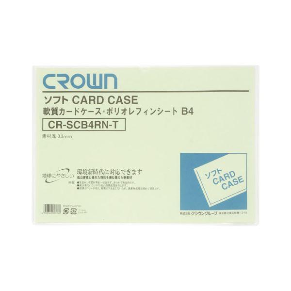 (まとめ) クラウン ソフトカードケース 軟質ポリオレフィン製 B4【×50セット】