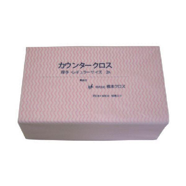 耐摩耗性があり毛羽立ちが少ない 橋本クロスカウンタークロス レギュラー 厚手 2AP 540枚 1箱 売り込み ピンク 訳ありセール 格安