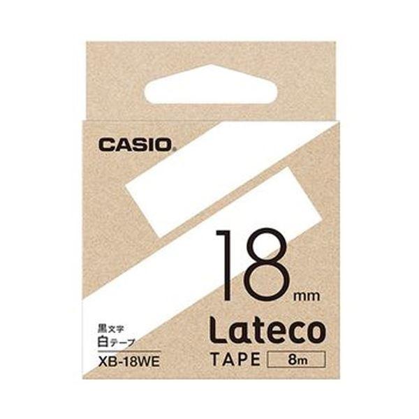(まとめ)カシオ ラテコ 詰替用テープ18mm×8m 白/黒文字 XB-18WE 1個【×10セット】