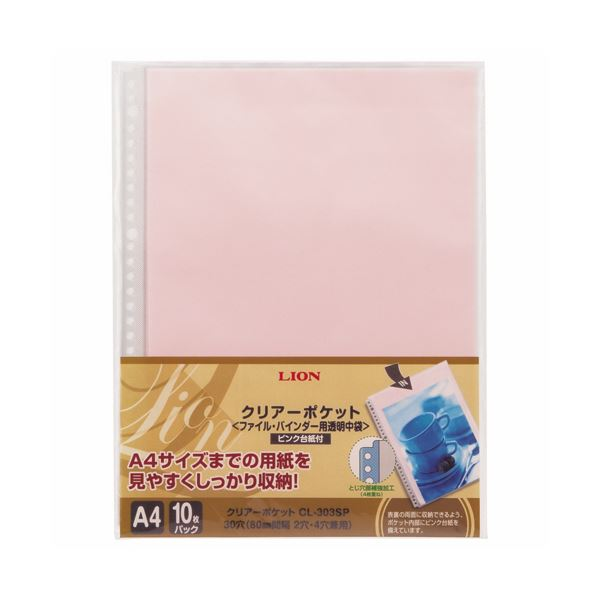 (まとめ)ライオン事務器クリアーポケット(PPフィルム製カラー台紙) A4タテ 2・4・30穴 ピンク CL-303SP1パック(10枚) 【×20セット】