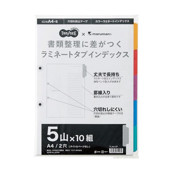 (まとめ) TANOSEEラミネートタブインデックス A4 2穴 5山 1パック(10組) 【×30セット】