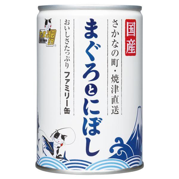 (まとめ)たまの伝説 まぐろとにぼしファミリー缶EO 405g (ペット用品・猫フード)【×24セット】