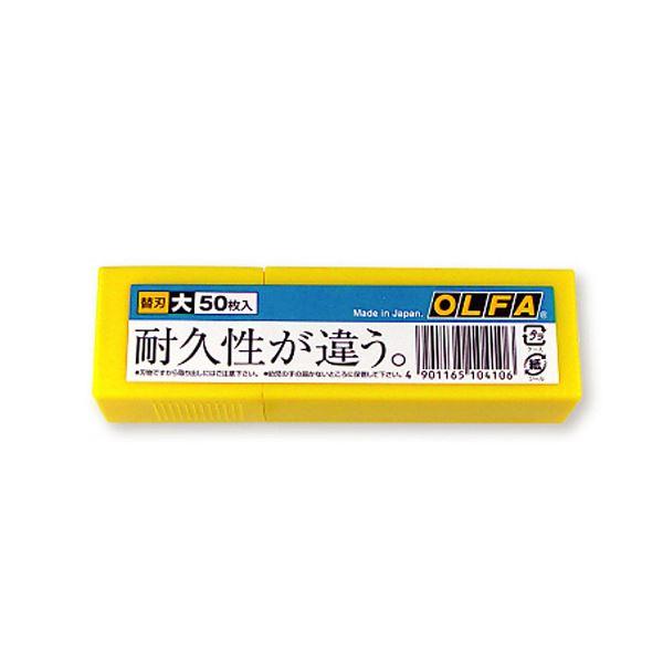 (まとめ) オルファ カッター替刃(大) L型 LB50K 1パック(50枚) 【×10セット】