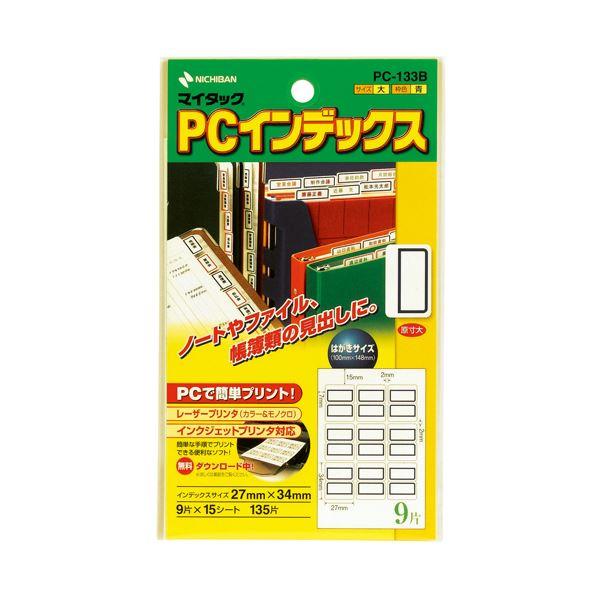 (まとめ) ニチバン マイタック PCインデックス 大 27×34mm 青枠 PC-133B 1パック(135片:9片×15シート) 【×30セット】