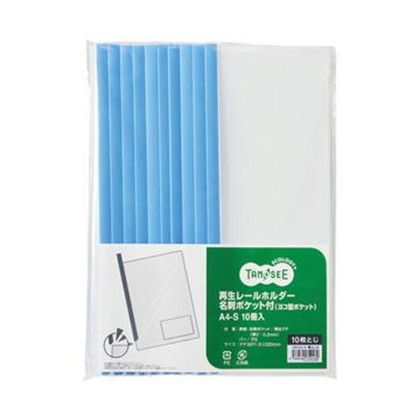 (まとめ)TANOSEE 再生レールホルダー名刺ポケット付(ヨコ型ポケット)A4タテ 10枚収容 青 1セット(30冊:10冊×3パック)【×10セット】
