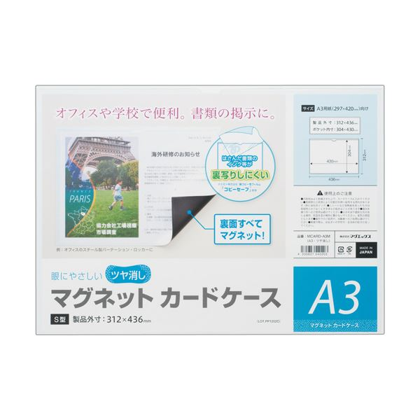 MCARD-A3M マグエックス 1枚 (まとめ) A3 【×10セット】 マグネットカードケースツヤ消し