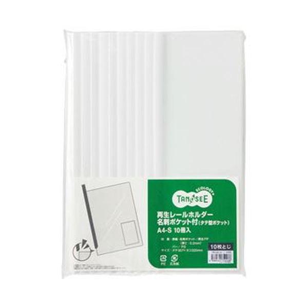 (まとめ)TANOSEE 再生レールホルダー名刺ポケット付(タテ型ポケット)A4タテ 10枚収容 白 1セット(30冊:10冊×3パック)【×10セット】
