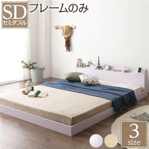 ヘッドボード付き ローベッド すのこベッド セミダブルサイズ (ベッドフレームのみ) 宮棚付き 二口コンセント付き 木目調 メラミン樹脂加工板使用 頑丈 ホワイト