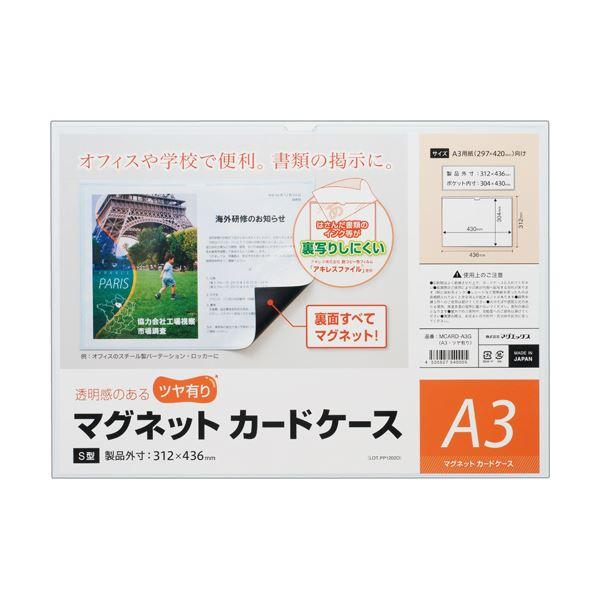 (まとめ) 1枚 マグエックス マグネットカードケースツヤ有り A3 【×10セット】 MCARD-A3G