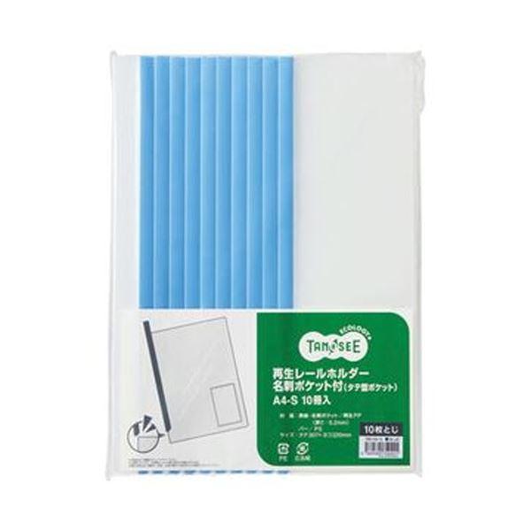 (まとめ)TANOSEE 再生レールホルダー名刺ポケット付(タテ型ポケット)A4タテ 10枚収容 青 1セット(30冊:10冊×3パック)【×10セット】