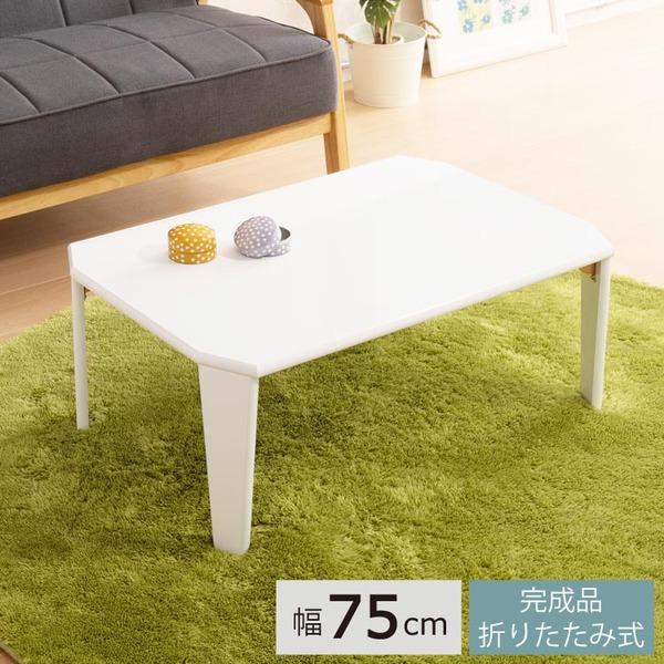 【3個セット】リッチテーブル(75) (ホワイト/白) 幅75cm 机/リビングテーブル/ローテーブル/折りたたみ/北欧風/鏡面加工/シンプル/業務用/完成品/NK-755