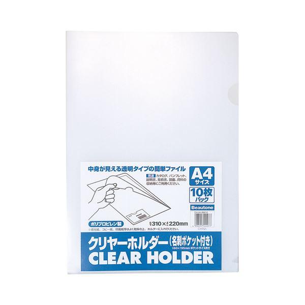 (まとめ)ビュートン クリヤーホルダー名刺ポケット付 A4 CH-A4-NW10 1パック(10枚) 【×30セット】