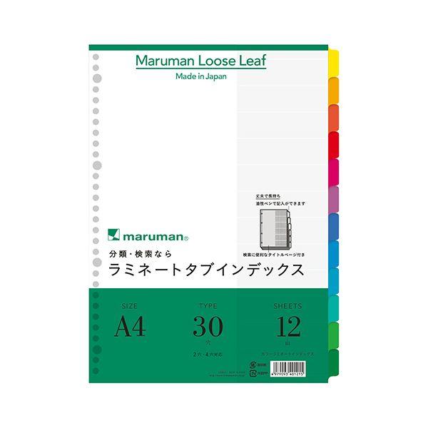 (まとめ) マルマン ラミネートタブインデックス A4 30穴 12色12山 LT4012 1組 【×30セット】