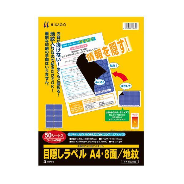 ヒサゴ 目隠しラベル はがき用8面/地紋A4 ラベルサイズ96×70mm GB2403 1冊(50シート)