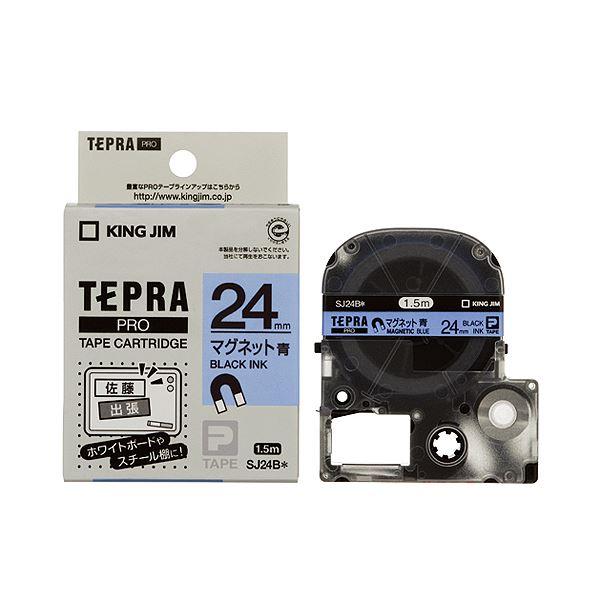 (まとめ) キングジム テプラ PRO テープカートリッジ マグネットテープ 24mm 青/黒文字 SJ24B 1個 【×10セット】