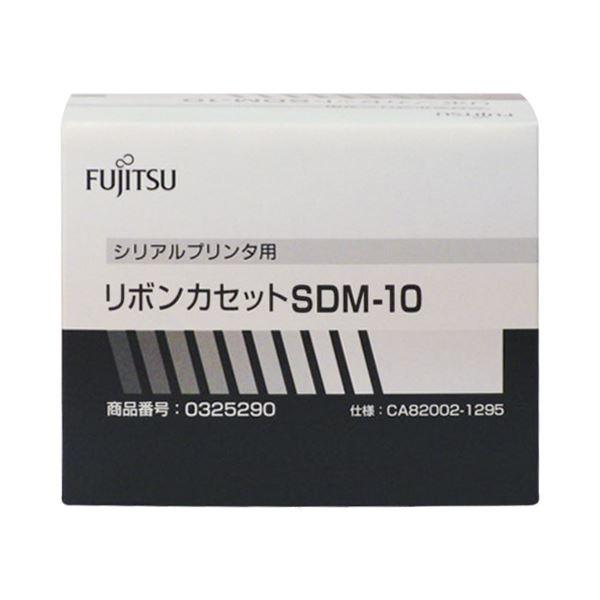 (まとめ) 富士通 リボンカセット SDM-10 黒0325290 1本 【×10セット】