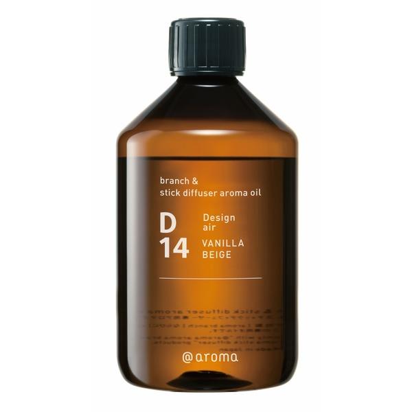 アットアロマ D14 バニラベージュ ブランチ&スティックディフューザー専用アロマオイル 450ml【代引不可】
