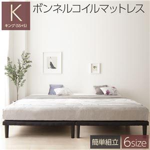 シンプル 脚付き マットレスベッド 連結ベッド キングサイズ (ボンネルコイルマットレス付き) 木製フレーム 簡単組立 脚高さ20cm 分割構造 薄型フレーム 耐荷重200kg 頑丈設計