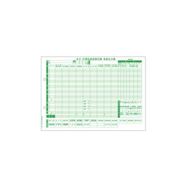 (まとめ)ヒサゴ 所得税源泉徴収簿賃金台帳 A4ヨコ GB1156 1箱(500枚)【×3セット】