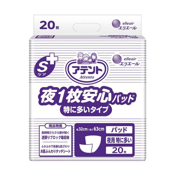 【スーパーSALE限定価格】大王製紙 アテント Sケア夜 1枚安心パッド 特に多いタイプ 1セット(400枚:20枚×20パック)