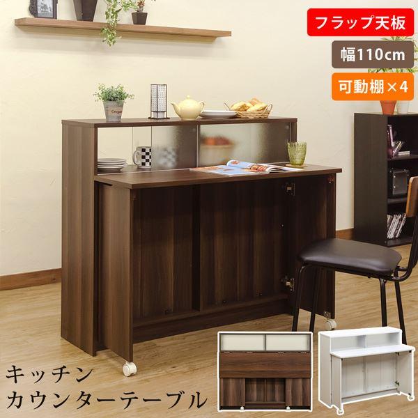 キッチンカウンターテーブル 110cm幅 ホワイト(WH)【代引不可】