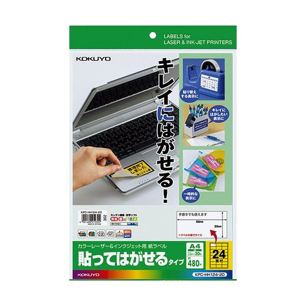 (まとめ)コクヨ カラーレーザー&インクジェット用 紙ラベル(貼ってはがせるタイプ)A4 24面 35×66mm KPC-HH124-201冊(20シート)【×5セット】