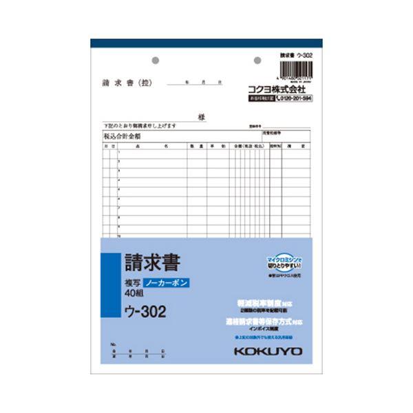 (まとめ) コクヨ NC複写簿(ノーカーボン)請求書 B5タテ型 2枚複写 20行 40組 ウ-302 1セット(10冊) 【×10セット】