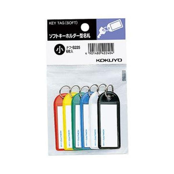 (まとめ)コクヨ ソフトキーホルダー型名札(パック入り)カード寸法42×17mm 青・黒・緑・赤・白・黄(各 1個)ナフ-S225 1セット(10パック)【×5セット】