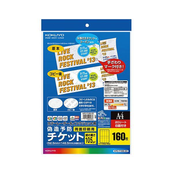 (まとめ) コクヨカラーレーザー&インクジェット用 偽造予防チケット A4 8面 KPC-T108-20 1冊(20枚) 【×30セット】