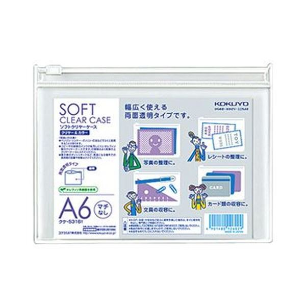 (まとめ)コクヨ ソフトクリヤーケースクリヤー&カラー A6 マチなし チャック付 透明 クケ-5316T 1セット(5枚)【×20セット】