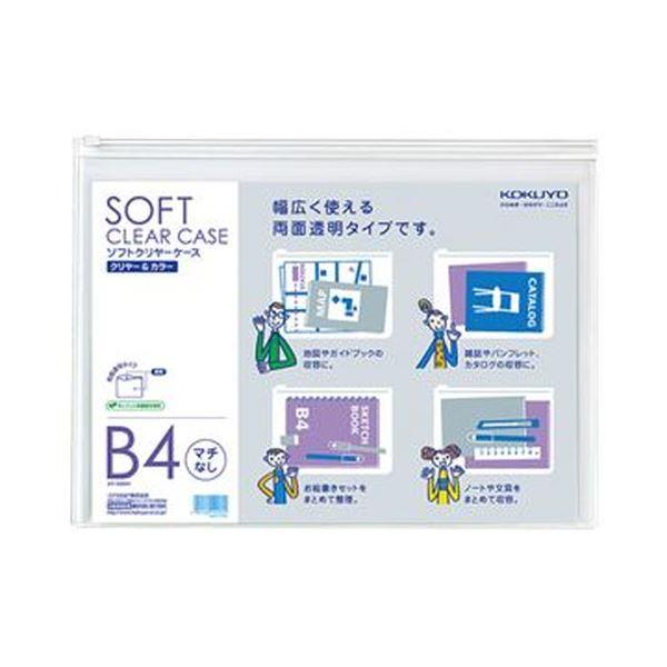 (まとめ)コクヨ ソフトクリヤーケースクリヤー&カラー B4 マチなし チャック付 透明 クケ-5304T 1セット(5枚)【×5セット】