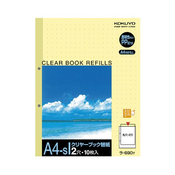 コクヨ クリヤーブック替紙 A4タテ2穴 黄 ラ-690Y 1セット(200枚:10枚×20パック)