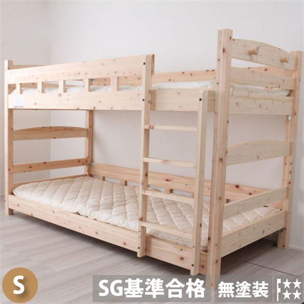 ヒノキ2段ベッド シングル【代引不可】