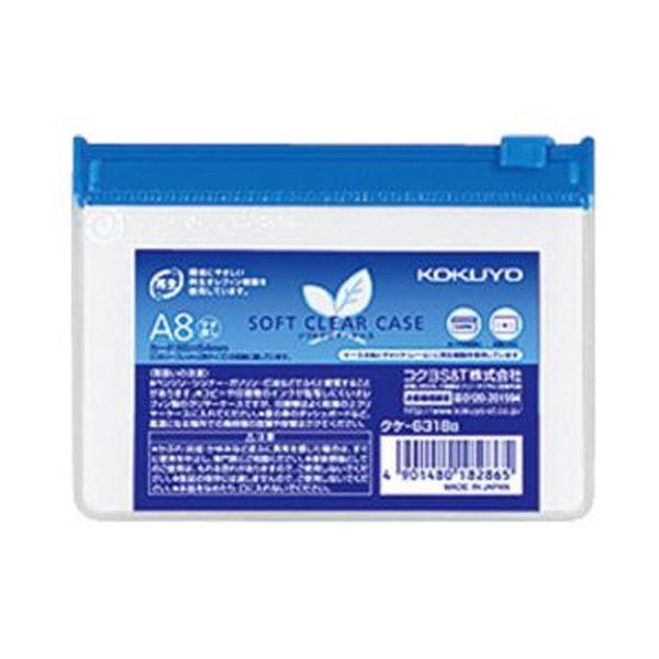 (まとめ)コクヨ ソフトクリヤーケース(再生オレフィンタイプ・マチなし)A8 青 クケ-6318B 1セット(20枚)【×5セット】