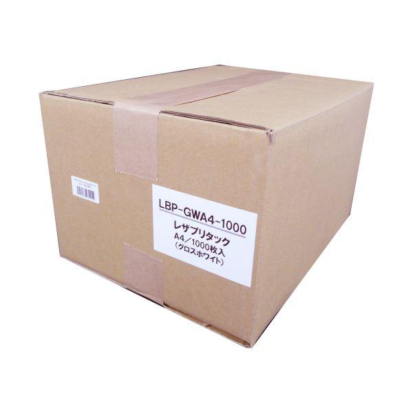 【スーパーSALE限定価格】ムトウユニパック レザプリタックレーザープリンタ用タックライト グロスホワイト A4 LBP-GWA4-1000 1ケース(1000枚)