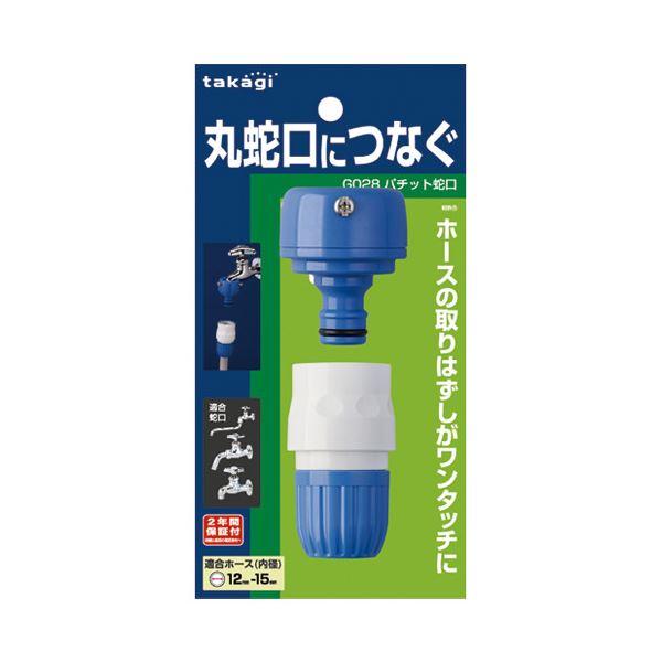 (まとめ) タカギ パチット蛇口 G028FJ【×10セット】