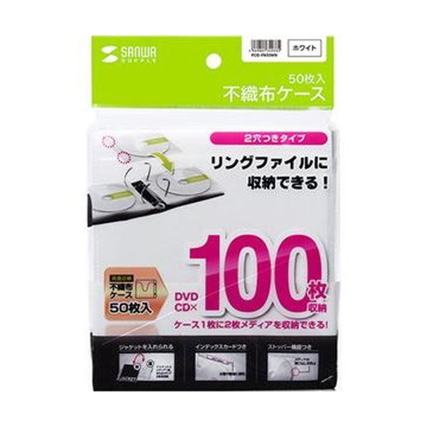 (まとめ) サンワサプライ DVD・CD不織布ケースインデックスカード付属 ホワイト FCD-FN50WN 1パック(50枚) 【×10セット】