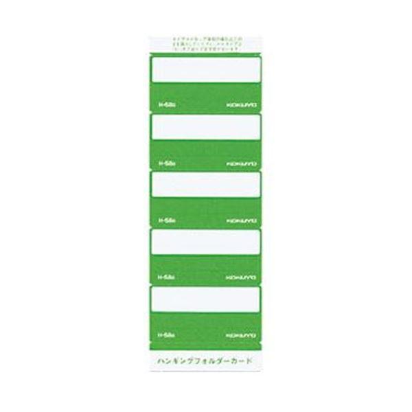 (まとめ)コクヨ ハンギングフォルダーカード 緑 H-58G 1パック(50片)【×50セット】