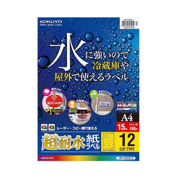(まとめ) コクヨ カラーレーザー&カラーコピー用超耐水紙ラベル A4 12面 84×42mm LBP-WS6912 1冊(15シート) 【×10セット】