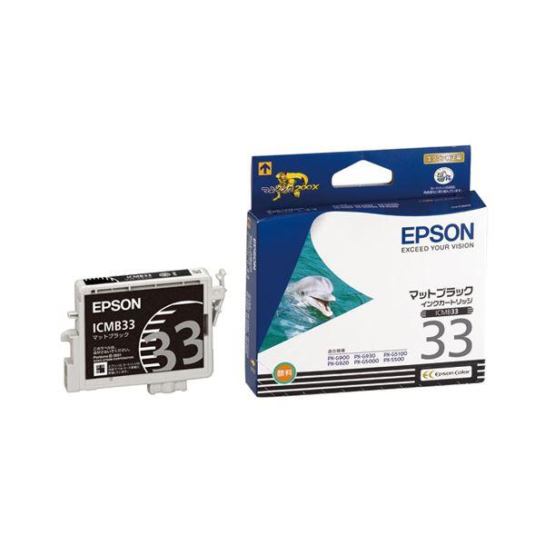 (まとめ) エプソン EPSON インクカートリッジ マットブラック ICMB33 1個 【×10セット】