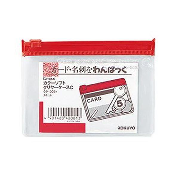 (まとめ)コクヨ キャンパスカラーソフトクリヤーケースC B8ヨコ 赤 クケ-308R 1セット(20枚)【×5セット】