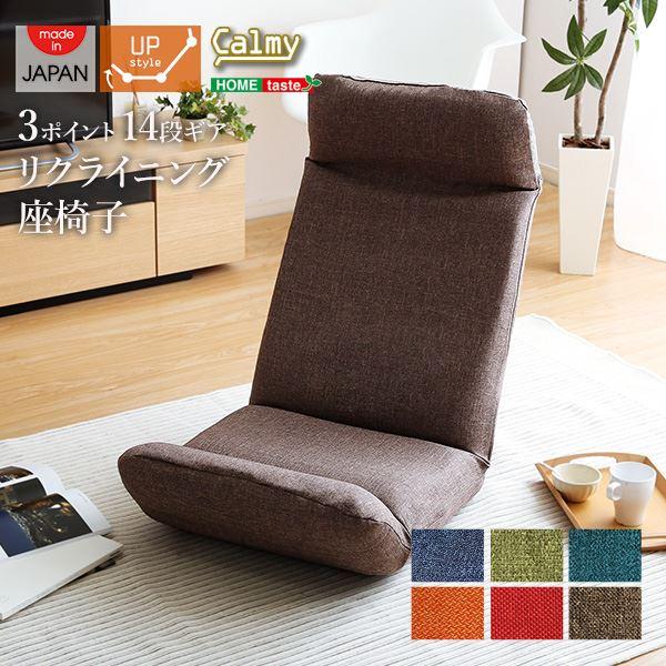 日本製カバーリングリクライニング一人掛け座椅子、リクライニングチェアCalmy - カーミー - (アップスタイル) ターコイズブルー【代引不可】