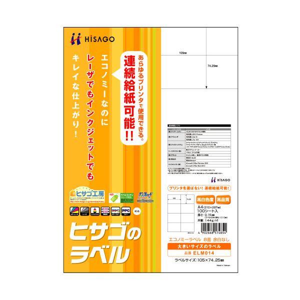 (まとめ) ヒサゴ エコノミーラベル A4 8面105×74.25mm ELM014 1冊(100シート) 【×10セット】