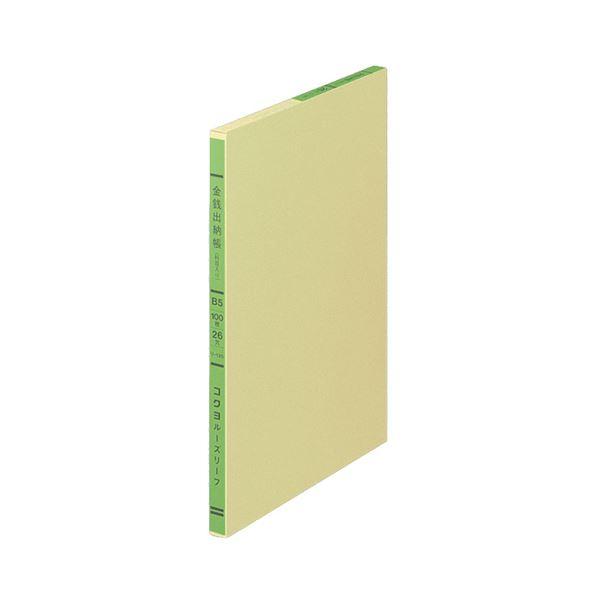 (まとめ) コクヨ 三色刷りルーズリーフ 金銭出納帳(科目入) B5 30行 100枚 リ-120 1冊 【×10セット】